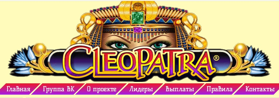 Cleopatra-game